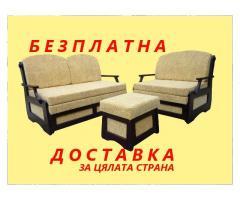 Мебели от производител