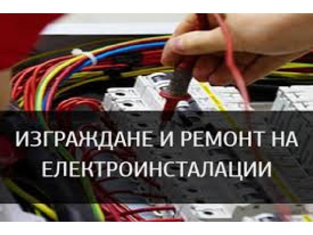 Лиценз за изграждане на гръмоотводи,електроинсталацйи,въздушни и кабелни линии до 1000 в. - 3