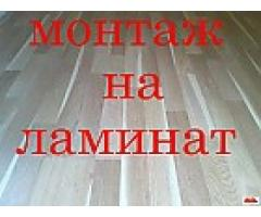 Монтаж на Ламинат