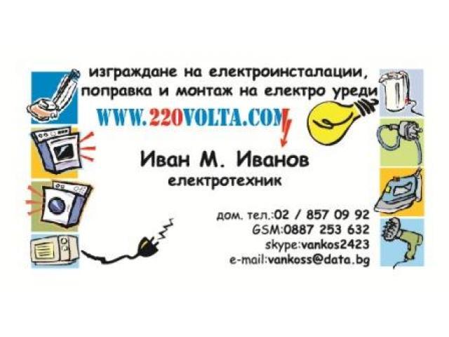 Електротехник Ел.услуги Аварийни ел.ремонти