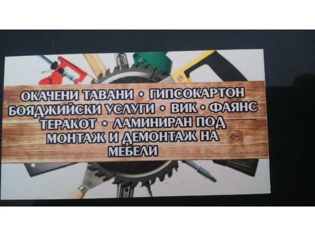 строителни и ремонтни дейности