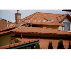 Ремонт на покриви - Image 3