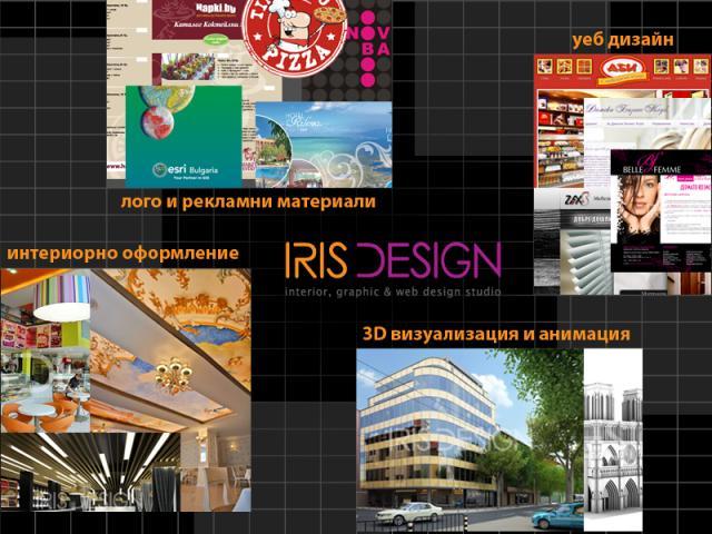 Студио за интериорен, графичен и уеб дизайн - 1